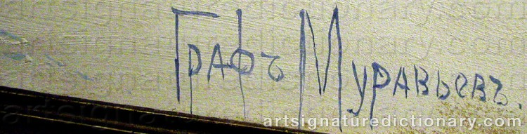 Signature by Vladimir Leonidovich MURAWJOFF