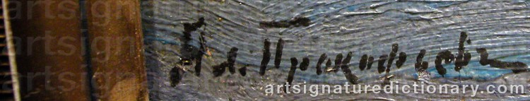 Signature by Aleksei Matveevich PROKOFIEV