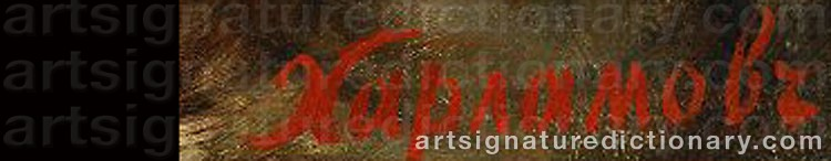 Signature by Alexei Alexeievich HARLAMOFF