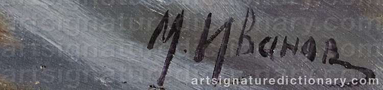 Signature by Mikhail Filippovich IVANOV