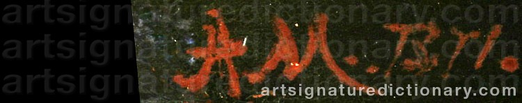 Signature by Anton MELBYE