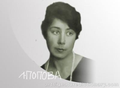 Liubov Sergeevna POPOVA