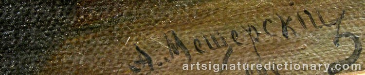 Signature by Prince Arsenii Ivanovich MESCHERSKY